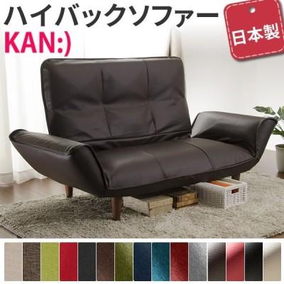 ローソファ ハイバック リクライニング KAN highback ブラック PVCレザー