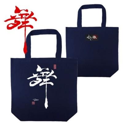 漢字 トートバッグ 舞 ネイビー 和柄トートバッグ