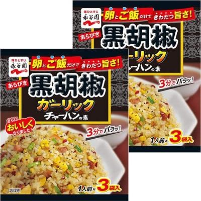永谷園 あらびき黒胡椒ガーリックチャーハンの素 1セット(2個)