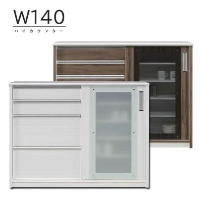 国産 幅140cm キッチンカウンター ハイカウンター 完成品 カウンターボード  受付テーブル サロン カフェ オフィス家具 白 黒 高さ105cm 木製