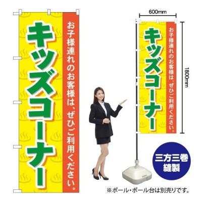のぼり旗 キッズコーナー GNB-2161(三巻縫製 補強済み)