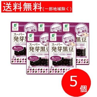 だいずデイズ スーパー発芽黒豆<70g>× 5個【お一人様一点限り/一部地域除き送料無料】