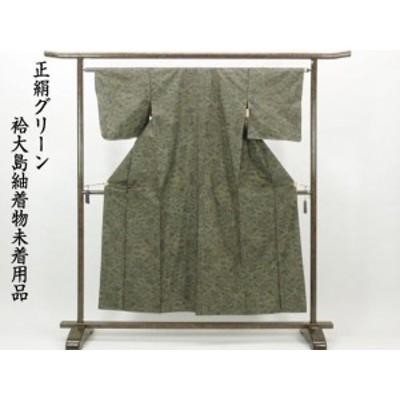 【中古】リサイクル紬 / 正絹グリーン袷大島紬着物未着用品(古着 中古 紬 リサイクル品)