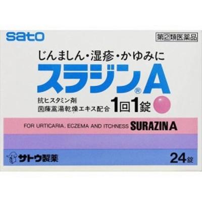 【指定第2類医薬品】 スラジン A 24錠