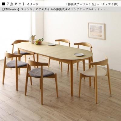 ・RNE 伸縮式ダイニング7点セット アッシュ突板/布張り 北欧テイスト ウレタン塗装  伸張式テーブル エクステンションテーブル