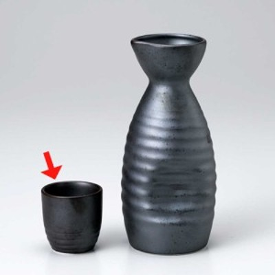 酒器 杯 盃 ぐい飲み/ 黒釉ぐい呑 /日本酒 業務用 家庭用 贈り物 プレゼント
