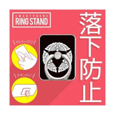 【期間限定特価】スマホリング バンカーリング スタンド 家紋 三つ蝶 ( みつちょう )