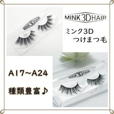 ミンク つけまつげ 3Dヘア A17〜A24 外国人風メイク 舞台メイク ナチュラルからゴージャスまで おすすめ MINK 3D HAIR eyelash