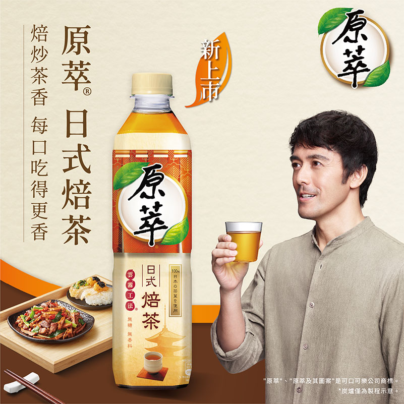 原萃日式焙茶 580ml