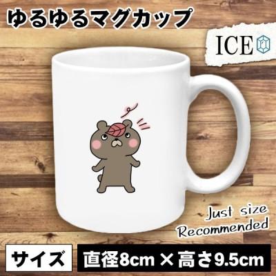 落ち葉とクマ おもしろ マグカップ コップ 陶器 可愛い かわいい 白 シンプル かわいい カッコイイ シュール 面白い ジョーク ゆるい プレゼント プレゼント ギ
