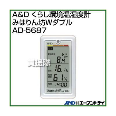 A and D くらし環境温湿度計 みはりん坊W AD-5687