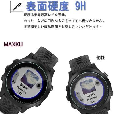 Maxku Garmin ForeAthlete 945 ガラスフィルム ガーミン 945 フィルム 日本旭硝子素材採用 高透過率 薄型 硬
