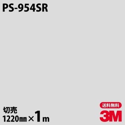 ★ダイノックシート 3M ダイノックフィルム PS-954SR ソリッドカラー 無地 単色 1220mm×1m単位 車 壁紙 インテリア リフォーム クロス カッティングシート