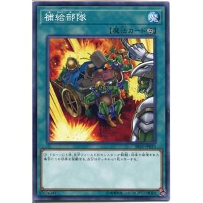 遊戯王 補給部隊(ノーマル) SR10-JP033 永続魔法