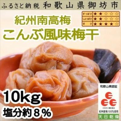 紀州南高梅 こんぶ風味梅干 10kg(和歌山県産)