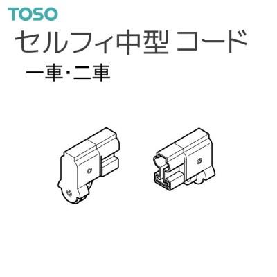 TOSO(トーソー) カーテンレール セルフィ中型コード 部品 一車・二車