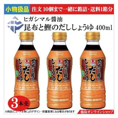 ★小物扱(3本)ヒガシマル醤油 昆布と鰹のだししょうゆこいくち 400ml x 3本