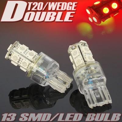 【メール便OK】 13連 SMD LEDバルブ T20 ウェッジ ダブル球 レッド 赤 2個セット +-+-極性 ストップ テールランプ ブレーキランプ ライト バック リアフォグ