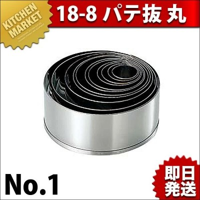18-8ステンレス パテ抜 丸No.1