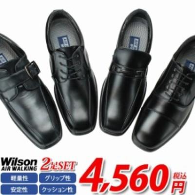 メンズ ビジネスシューズ 2足セット 3E ウィルソン エアーウォーキング 71 72 73 75 紳士革靴 送料無料