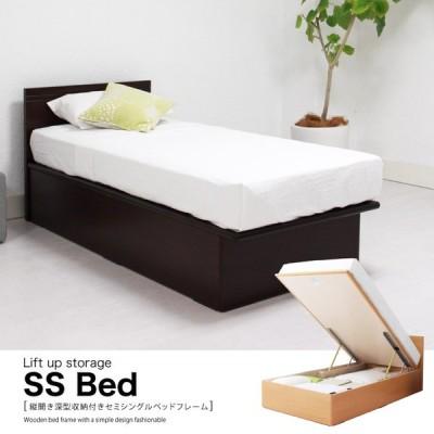 ベッド フレーム セミシングル ベッド シンプル 収納