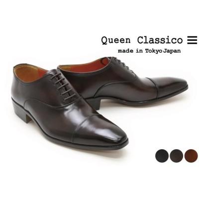 クインクラシコ / QueenClassico メンズ ドレスシューズ 17001 ストレートチップ ブラック ダークブラウン ブラウン 国産(日本製)