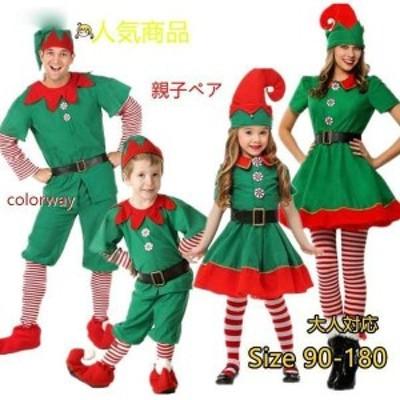 サンタ コスプレ 子供服 クリスマスツリー クリスマス ピエロ 衣装 サンタクロース レディース メンズ 赤ちゃん ベビー服 大人対応l243