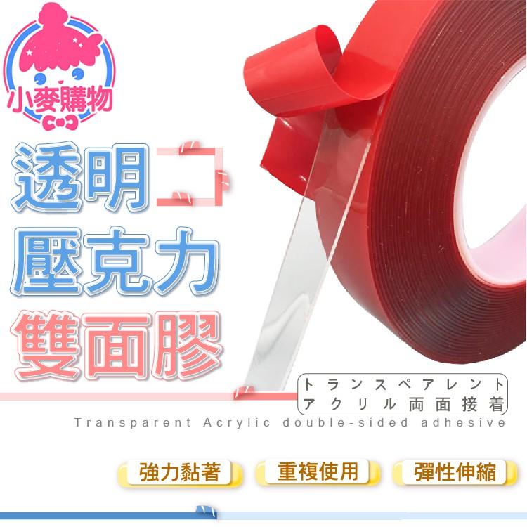 透明壓克力雙面膠【小麥購物】24H出貨 台灣現貨【Y353】雙面膠 透明膠帶 膠帶 雙面膠帶 壓克力雙面膠 強力膠帶