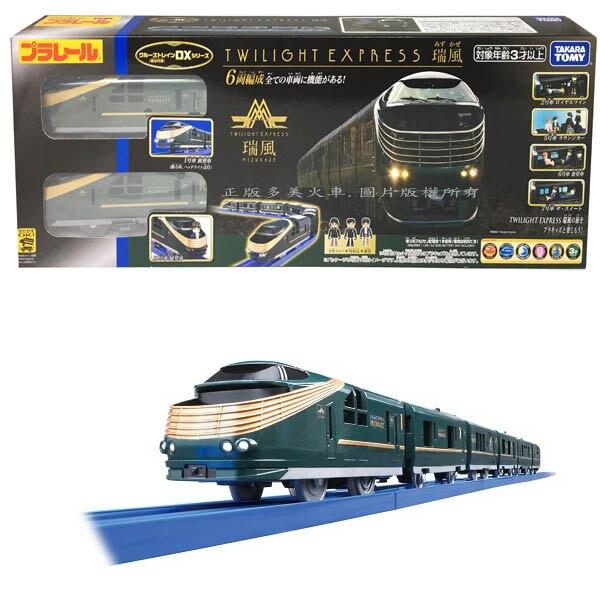 【Fun心玩】TP14815 正版多美 DX曙光瑞風號 麗嬰 PLARAIL 鐵道王國 特快列車 不含軌道 帶燈 火車