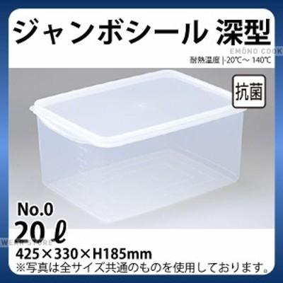 ジャンボシール深型(抗菌加工) NO.0_タッパー 保存容器 プラスチック シール容器 シールストッカー e0117-10-025 _ AC4014