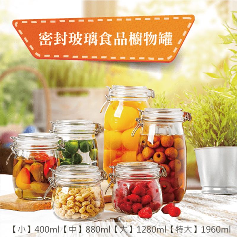 密封玻璃食品儲物罐