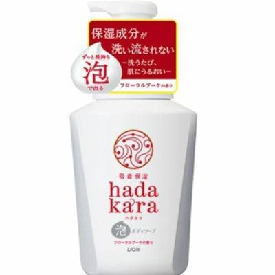 ライオン hadakara(ハダカラ)ボディソープ 泡で出てくるタイプ フローラルブーケの香り 本体550ml