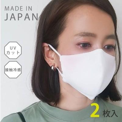 日本製 マスク 2枚入 洗えるマスク 接触冷感生地 UVカット  夏用マスク通販 cvmsk01