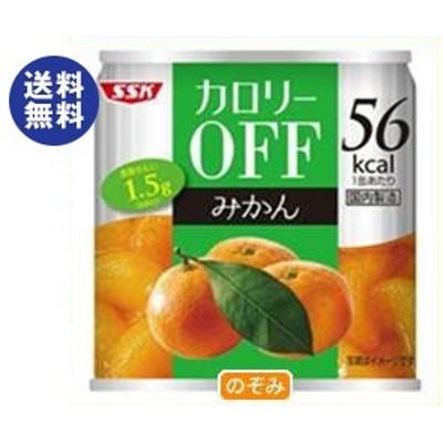 送料無料 SSK カロリ―OFF みかん 185g缶×24個入