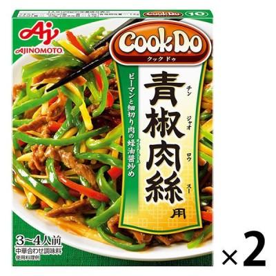 味の素 CookDo(クックドゥ) 青椒肉絲3〜4人前 2個