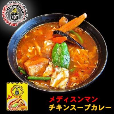 メディスンマン チキンスープカレー 2個セット 送料無料 北海道 お土産 札幌 スープカレー
