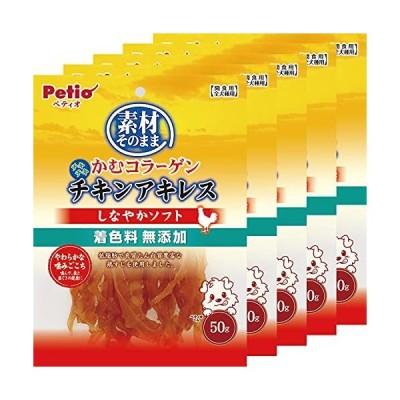 ペティオ (Petio) 素材そのまま かむコラーゲン チキンアキレス しなやかソフト 50g×5個