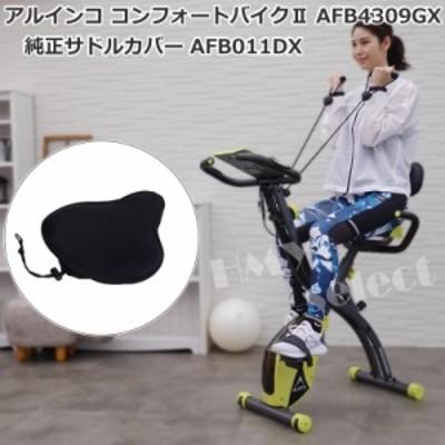 フィットネスバイク アルインコ コンフォートバイク2 AFB4309GX エクササイズ クロスバイク 純正サドルカバーDX AFB011DX セット ダイエ