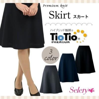 スカート/TioTioPremium×Knit/Aラインスカート/S-16650/S-16651/S-16659/セロリー/Selery/ブラック/ネイビー/グレー/オールシーズン