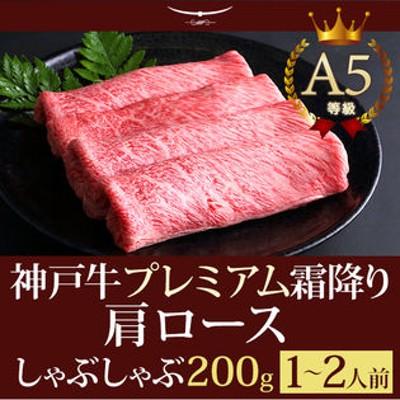 【証明書付】A5等級 神戸牛 プレミアム霜降り肩ロース しゃぶしゃぶ 200g(1-2人前)