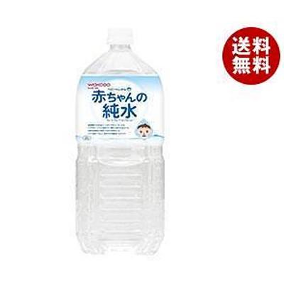 送料無料 和光堂 ベビーのじかん 赤ちゃんの純水 2Lペットボトル×6本入 ※北海道・沖縄・離島は別途送料が必要。