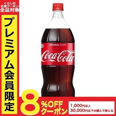 コカコーラ コカ・コーラ 1500ml 1.5L×6本/1ケース
