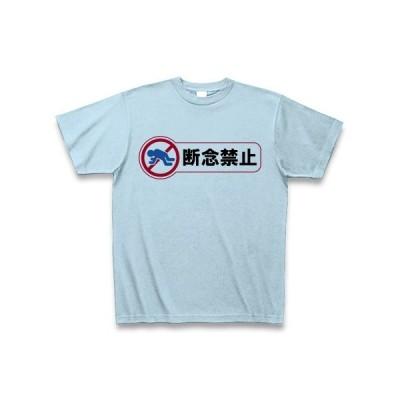 自分標識「断念禁止」 Tシャツ(ライトブルー)