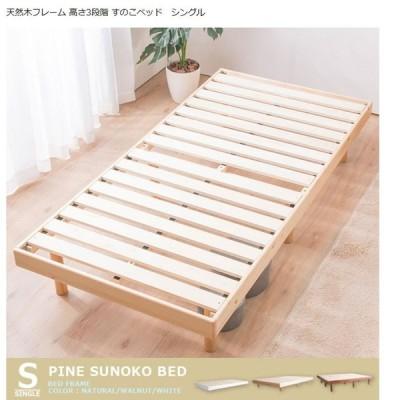 ベッド シングル 高さ調節 3段階 ヘッドレススノコベッド NLES ノール フレームのみ 代引不可