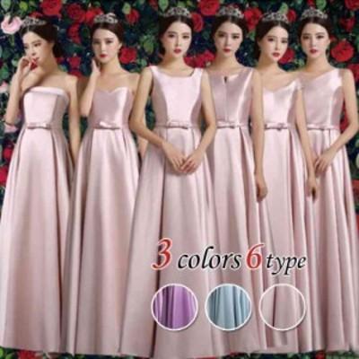 ブライズメイド服 花嫁 ウェディングドレス 厚サテン ワンピース 花嫁の介添えドレス ロングドレス ドレス プリンセスドレス 編