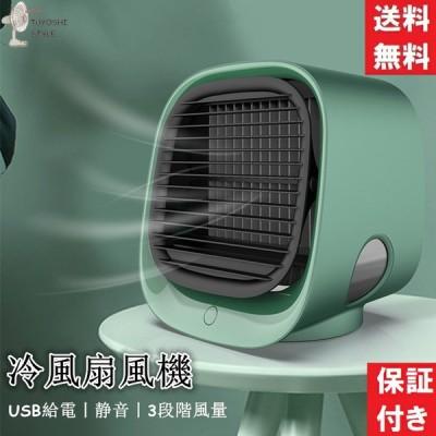 【2020最新型】冷風扇風機・卓上 小型 冷風機・水 ・静音・ 300mlタンク3段階風量 USB充電・ 携帯扇風機・夜間ライト 自宅 寝室 車中泊
