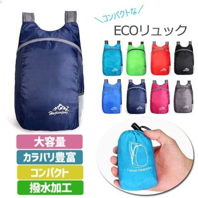 エコバッグ リュック リュックサック 大容量 撥水加工 コンパクト 折りたたみ バッグ かばん 鞄 レディース (ゆうパケット送料無料)[郵2]^ka-161^