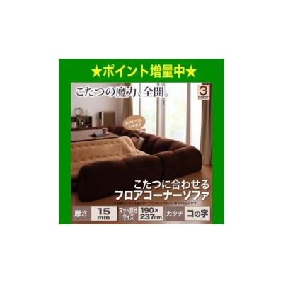 こたつに合わせるフロアコーナーソファ コの字 マット部分サイズ 190×237cm 厚さ15mm[4D][00]