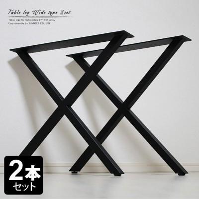 テーブル 脚 アイアン パーツ DIY 2本セット 奥行74 高さ68cm 在宅ワーク テレワーク
