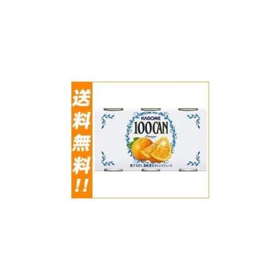 送料無料 カゴメ 100CAN オレンジジュース 160g缶×30本入